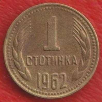Болгария 1 стотинка 1962