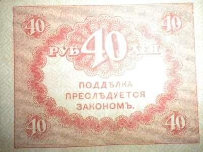 Старинные бумажные деньги в Чебоксарах Фото 5