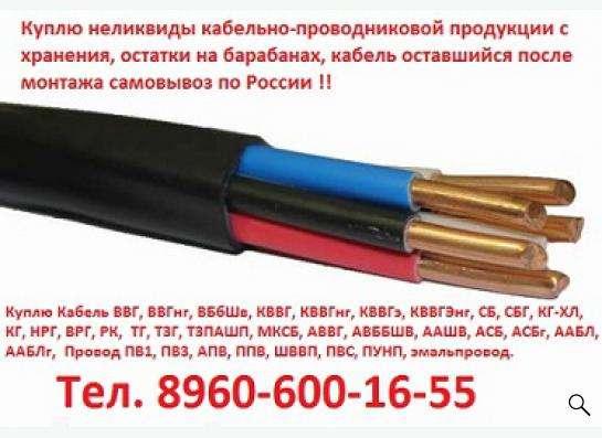Купим кабель, провод с хранения, остатки на барабанах, кабел