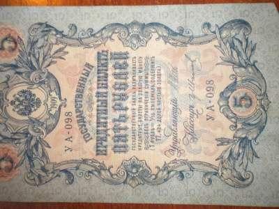 Старинные бумажные деньги в Чебоксарах Фото 3