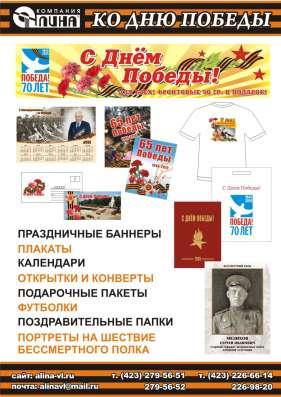Сувениры, печати, штампы, футболки