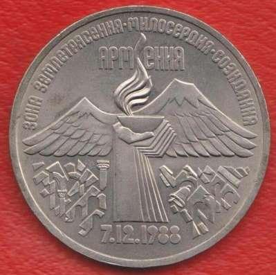 СССР 3 рубля 1989 г Армения