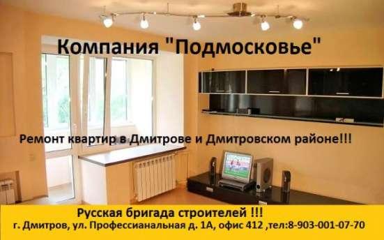 Ремонт квартир !!! Русская Бригада !!!