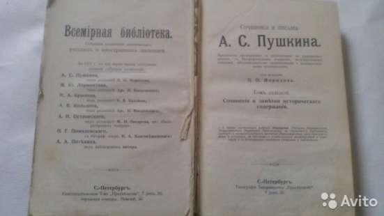 Антиквариат. Книги в Красноярске Фото 4
