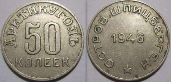 Куплю всегда редкие монеты СССР и РФ ! в Санкт-Петербурге Фото 2