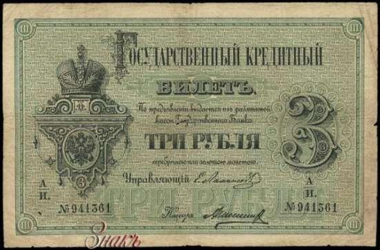 Куплю старые банкноты России СССР в Москве Фото 4