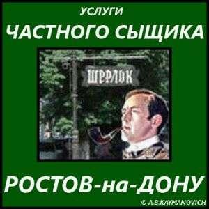Услуги частного детектива в Ростове-на-Дону и Южном округе России. Фото 3