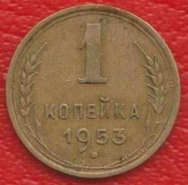 СССР 1 копейка 1953 г.