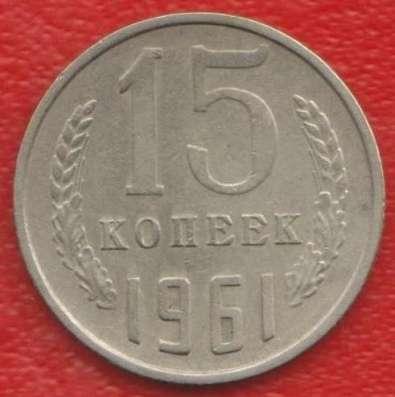 СССР 15 копеек 1961 г