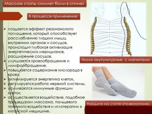 Массажные турмалиновые носки с магнитами в Санкт-Петербурге Фото 1