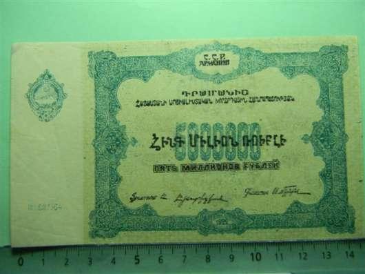 Банкноты ССР Армении 1922года-5 штук в г. Ереван Фото 1