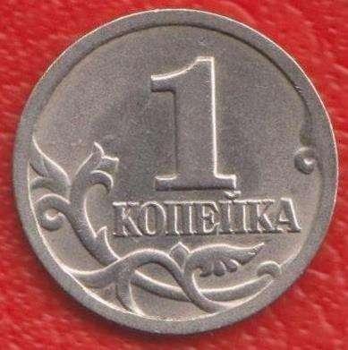Россия 1 копейка 2000 г. СП в Орле Фото 1