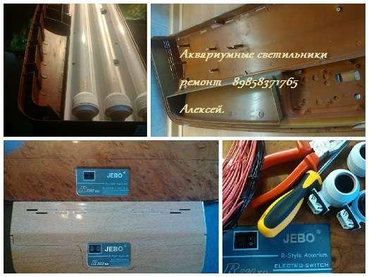Ремонт аквариумных светильников в Москве Фото 5