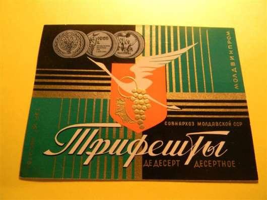 Винные этикетки МОЛДАВИИ, 1952-1965гг,20 шт.(1-Шампан.1976г в г. Ереван Фото 5