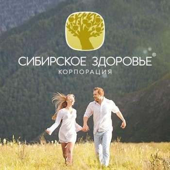 Регистрация в компанию Сибирское здоровье