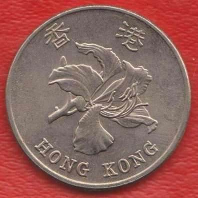Гонконг 1 доллар 1997 г. дракон