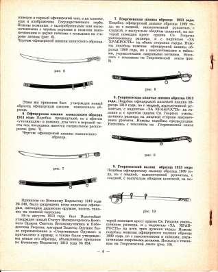 Молло Евгений Русское холодное оружие Париж 1964
