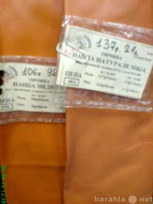 Предложение: Распродажа кожи и замши для пошива, ремо