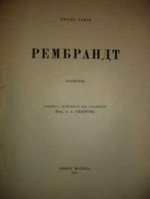 Гаман Рихард.РЕМБРАНДТ,гравюры,Новая Мос