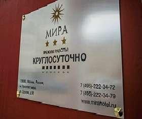 Размещение в гостинице в центре Москвы