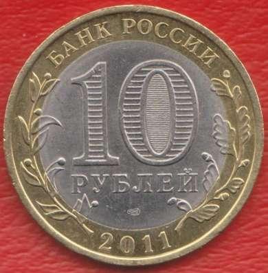 10 рублей 2011 СПМД Республика Бурятия