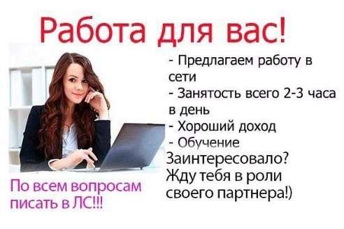Менежер по развитию интернет магазина