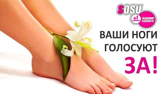 Педикюрные носочки SOSU в Москве Фото 5