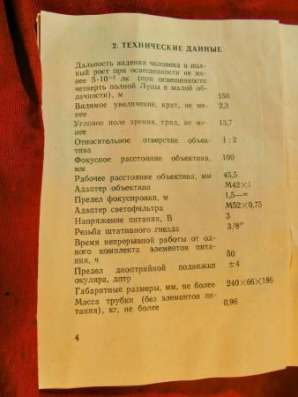 Трубка зрительная ночная тзс-2
