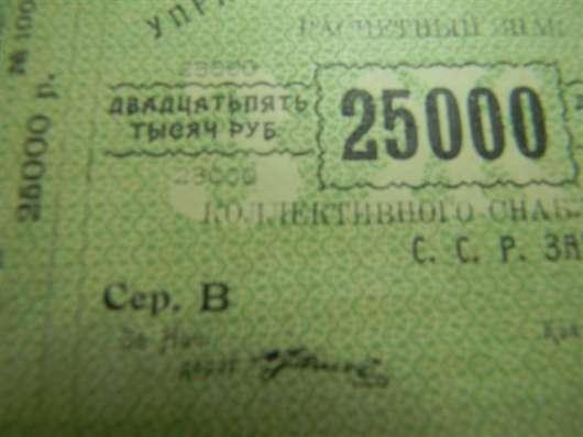 Банкноты Управлен. жел.дорог С.С.Р. Закавказья, 1920г., 4 шт в г. Ереван Фото 1