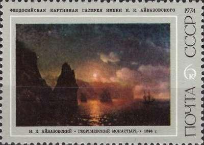 Марки 1974 год СССР Художник Айвазовский в Москве Фото 4