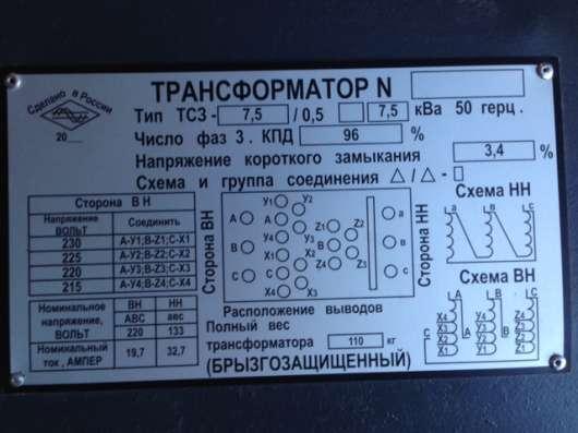 Трансформатор брызгозащищенный ТСЗ-7,5/0,5