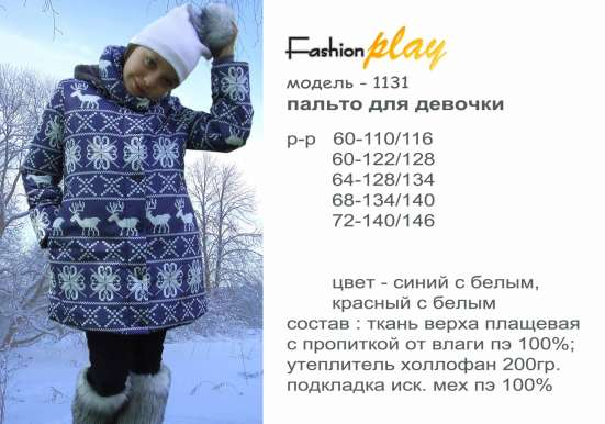 Пальто, куртки для девочки (Осень-Зима)