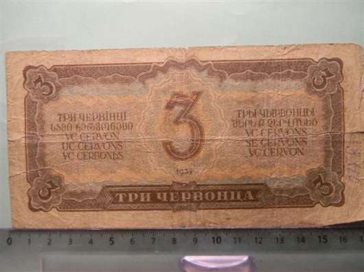 Банкноты СССР 1937-1938гг, 9 штук