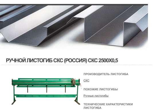 Листогиб ручной цена завода производителя + отрезной станок