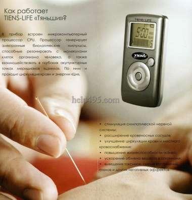 Электромассажный прибор TIENS-LIFE