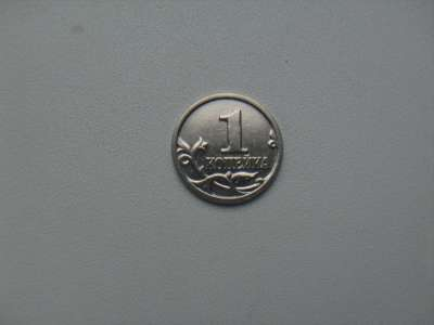 Монета 1 Копейка 2001 год М Россия в Москве Фото 1