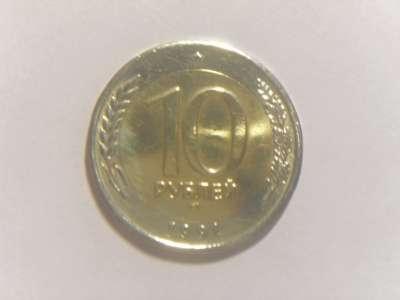 Монета 10 Рублей 1991 год СССР ЛМД ГКЧП СССР