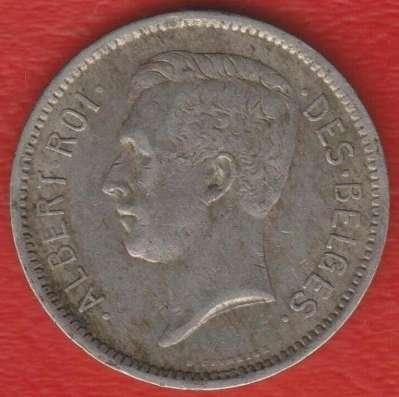 Бельгия 1 бельга 5 франков 1933 г. валлонские надпись