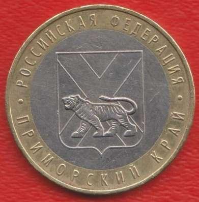 10 рублей 2006 ММД Приморский край