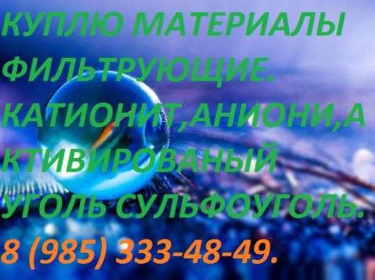 Куплю Катионит Ку-2-8 Анионит Ав-17-8 Активированный Уголь БАУ- Сульфоуголь в Москве Фото 4