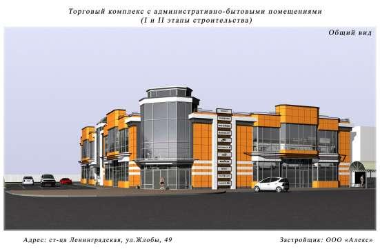 Ищем инвесторов для долевого участия в Краснодаре Фото 1