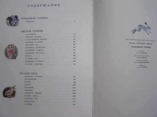 Пришвин. Кладовая солнца (книга для детей) в Москве Фото 1