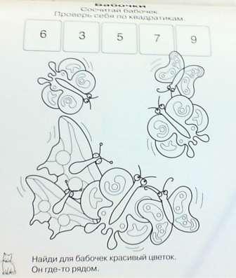 Волшебный блокнот N4 (появляются картинки) в Перми Фото 1