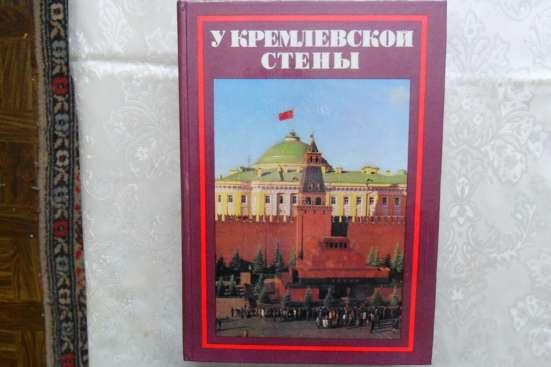 Абрамов А. У кремлевской стены.