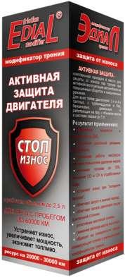 Автохимия Эдиал в Нижнем Новгороде Фото 6