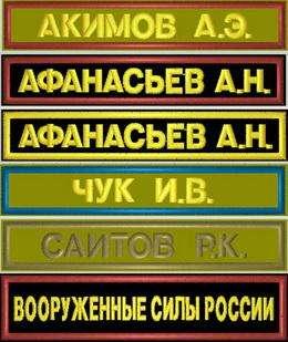 ШЕВРОНЫ НОВОГО ОБРАЗЦ Пр.№300 МО в Москве Фото 1