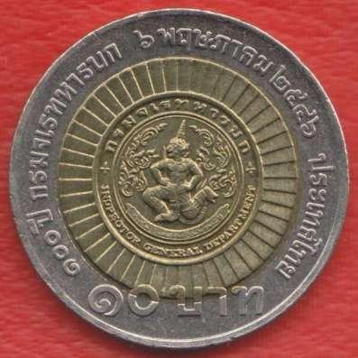 Таиланд 10 бат 2003 г. 100 лет Департамент Генерального инсп