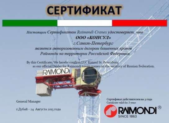 Raimondi MRT 189 башенный кран (Новый от дилера) в Санкт-Петербурге Фото 3
