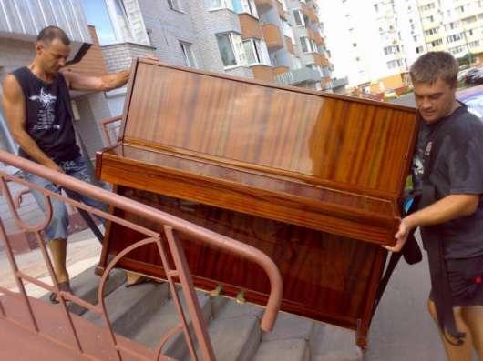 Перевозка пианино, рояля, пианолы.926-61-27
