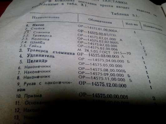 Пресс ОР-14575 ПС для домашней мастерской в г. Камышин Фото 1